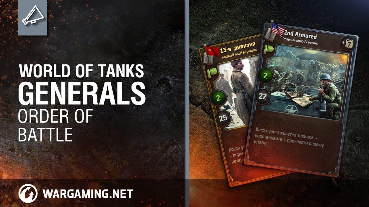 world of tanks generals takes wa